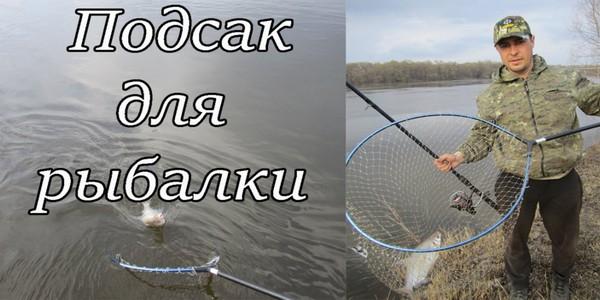 Выбор подсака для рыбалки